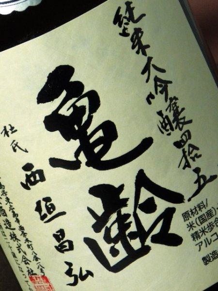 画像1: 亀齢 純米大吟醸四拾五 生酒1.8L (1)