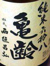画像: 亀齢 純米 六拾八 生酒1.8L