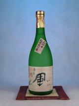画像: 山岡酒造 瑞冠 純米大吟醸 いい風 720ml