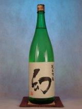 画像:  誠鏡 まぼろし純米吟醸1.8L