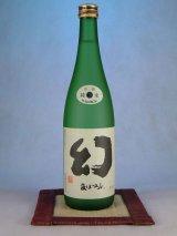 画像:  誠鏡 まぼろし純米吟醸720ml