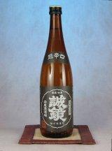 画像: 誠鏡 超辛口 特別本醸造720ml