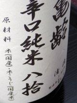 画像: 亀齢 辛口純米 八拾1.8L