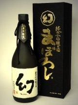 画像: 誠鏡 純米大吟醸原酒まぼろし(黒箱)720ml