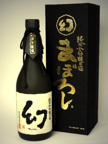 画像1: 誠鏡 純米大吟醸原酒まぼろし(黒箱)720ml (1)