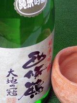 画像: 西條鶴 純米吟醸大地の冠720ml
