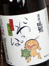 画像: 山岡酒造  瑞冠 純米吟醸こわっぱ 720ml