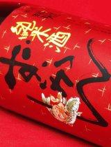 画像: 山岡酒造 瑞冠 山田錦70%純米 1.8L
