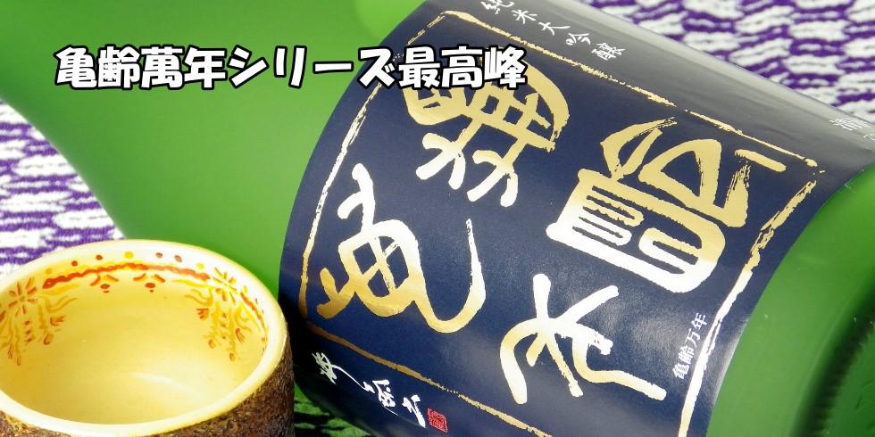 亀齢酒造 亀齢萬年 純米大吟醸 生酒