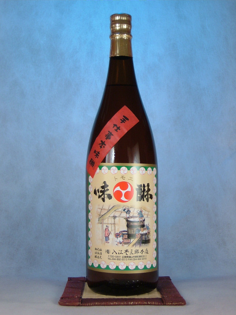 画像1: 入江豊三郎本店 トモエ印手仕事本味醂三年熟成1.8L