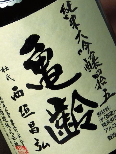 画像1: 亀齢 純米大吟醸四拾五 生酒1.8L