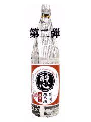 画像1: 酔心 八反35号 別囲い純米1.8L