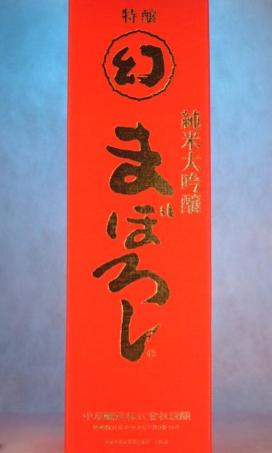 画像2: 誠鏡 純米大吟醸まぼろし(赤)1.8L