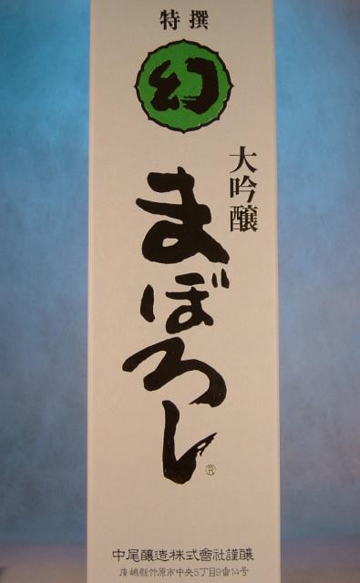 画像2: 誠鏡 大吟醸まぼろし(白)1.8L