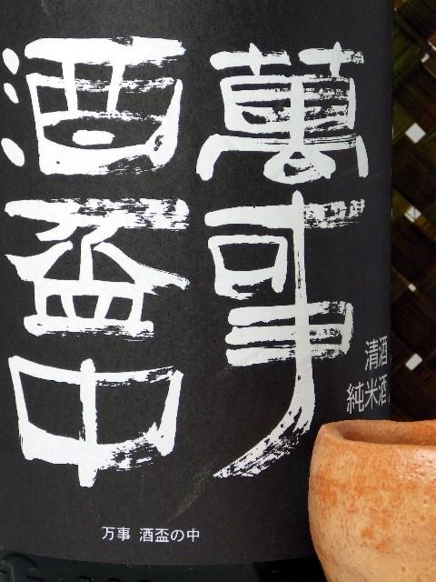 画像1: 亀齢酒造  亀齢 万事酒盃中 純米1.8L