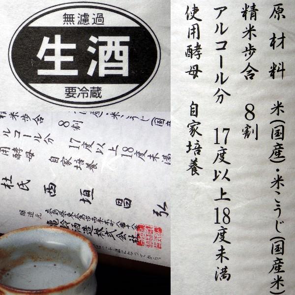 亀齢 辛口純米 八拾(生酒)