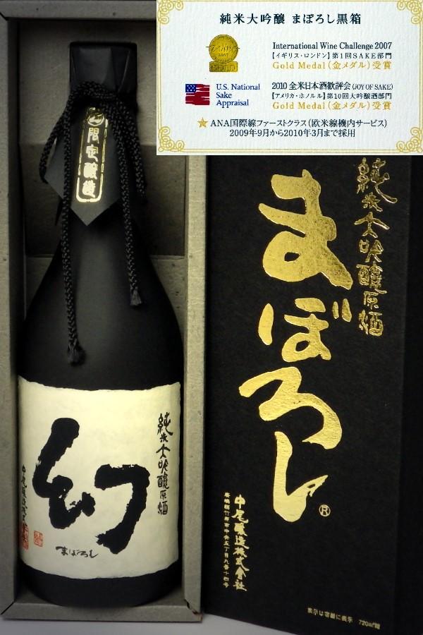 誠鏡 純米大吟醸原酒まぼろし黒箱