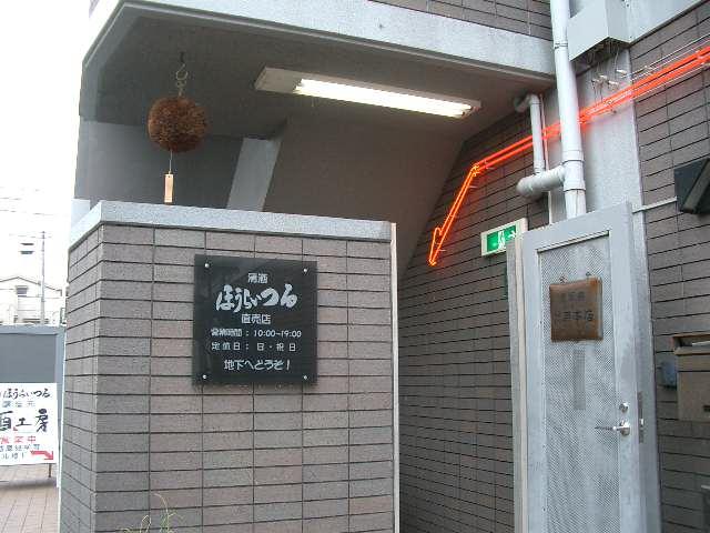 画像: 蓬莱鶴 純米大吟醸生原酒 720ml