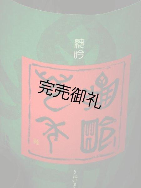 画像1: 亀齢萬年 純米吟醸原酒五拾 生酒1.8L (1)