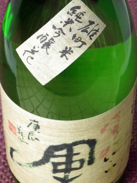 画像1: 山岡酒造 瑞冠 純米吟醸いい風-花- 720ml (1)