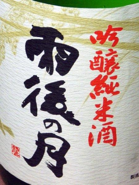 画像1: 相原酒造 雨後の月 吟醸純米酒 1.8L (1)