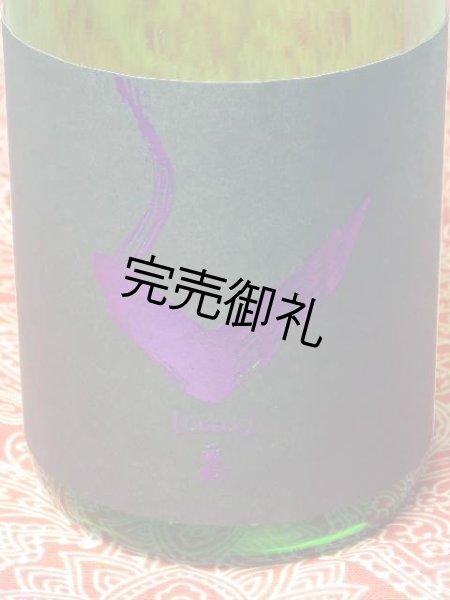 画像1: 亀齢 Check 「紫」特別純米無濾過生原酒 720ml (1)