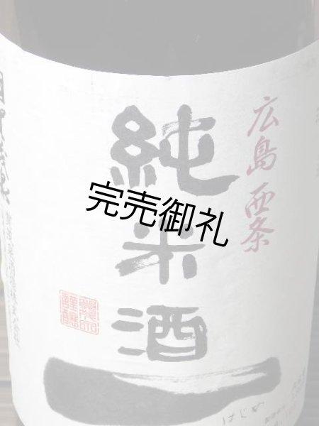 画像1: 賀茂泉 純米酒 一(はじめ) 1.8L (1)