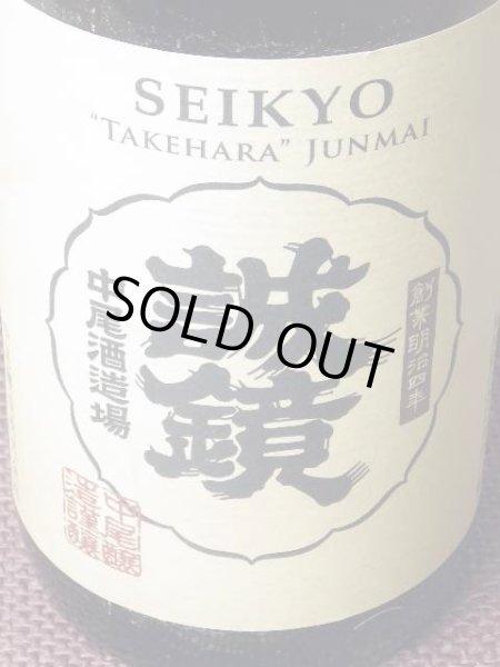 画像1: 中尾醸造 誠鏡 純米たけはら 720ml (1)