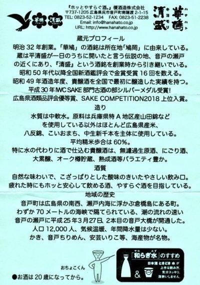 画像1: 榎酒造 華鳩 純米吟醸 生酒 汐の音 720ml