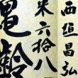 画像4: 【季節限定】亀齢 純米 六拾八 生酒1.8L (4)