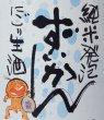 画像5: 瑞冠 純米発泡ずいかん にごり(生酒)720ml (5)