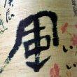 画像3: 山岡酒造 瑞冠 純米吟醸いい風-花- 720ml (3)