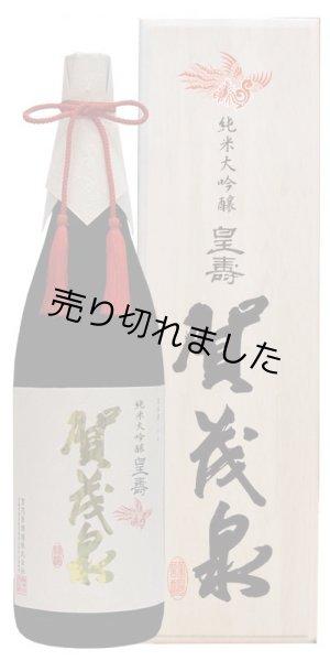 画像1: 賀茂泉 純米大吟醸「皇寿」1.8L (1)