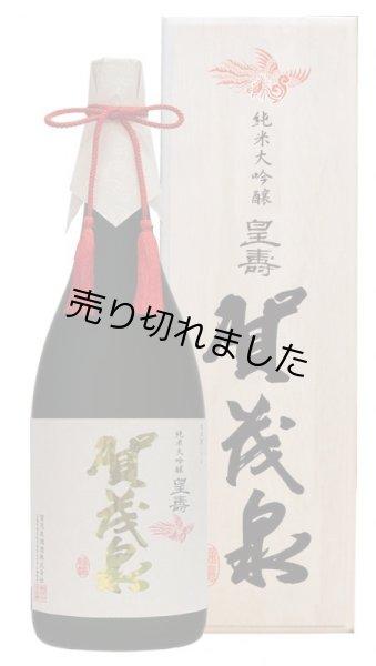 画像1: 賀茂泉 純米大吟醸「皇寿」720ml (1)