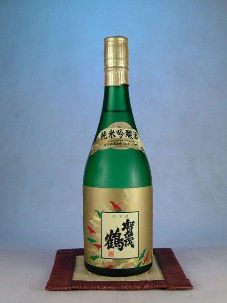 画像1: 賀茂鶴 純米吟醸酒720ml (1)