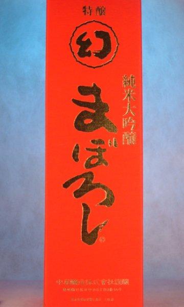 画像1: 誠鏡 純米大吟醸まぼろし(赤)1.8L (1)