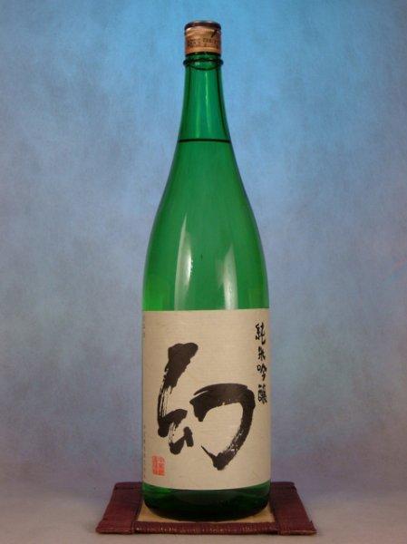 画像1:  誠鏡 まぼろし純米吟醸1.8L (1)