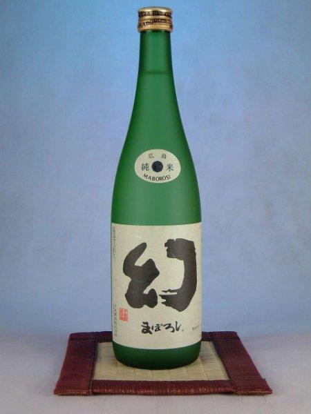 画像1:  誠鏡 まぼろし純米吟醸720ml (1)
