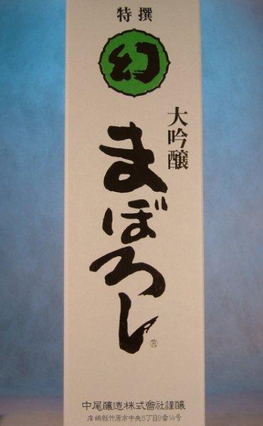 画像1: 誠鏡 大吟醸まぼろし(白)1.8L (1)