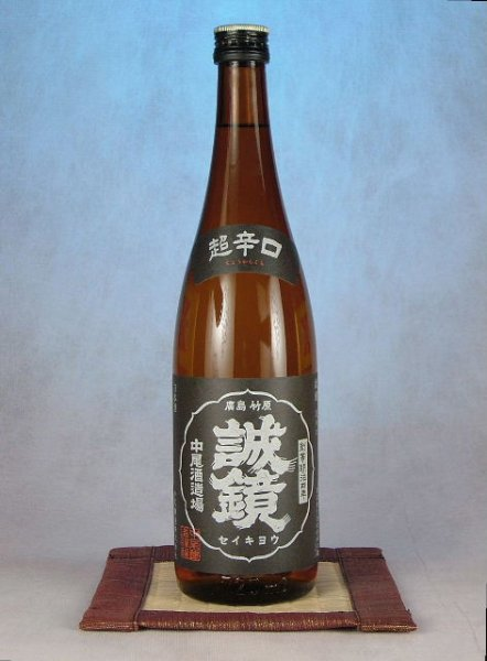 画像1: 誠鏡 超辛口 特別本醸造720ml (1)