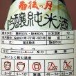 画像4: 相原酒造 雨後の月 吟醸純米酒 1.8L (4)