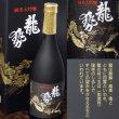 画像4: 藤井酒造 龍勢 純米大吟醸黒ラベル1.8L【限定】  (4)