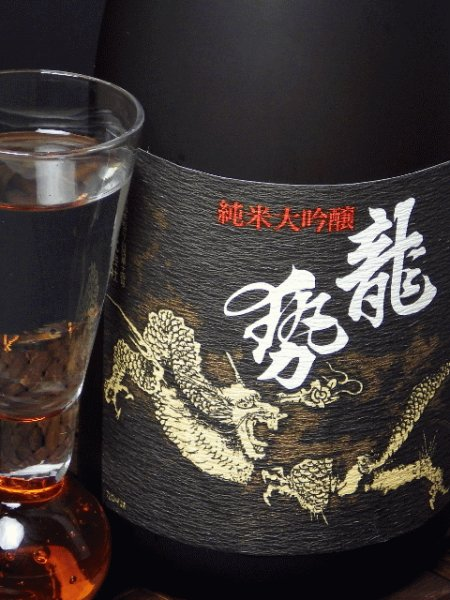 画像1: 藤井酒造 龍勢 純米大吟醸黒ラベル1.8L【限定】  (1)