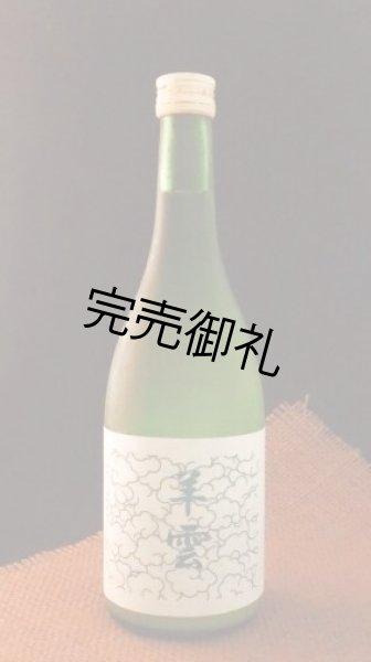 画像1: 蓬莱鶴 羊雲 純米吟醸 活性清酒 720ml (1)