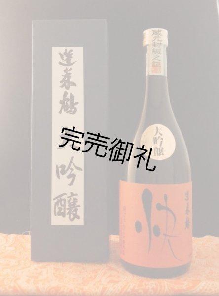 画像1: 蓬莱鶴 快(かい) 大吟醸 720ml  (1)