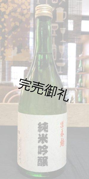 画像1: 蓬莱鶴 純米吟醸 720ml (1)