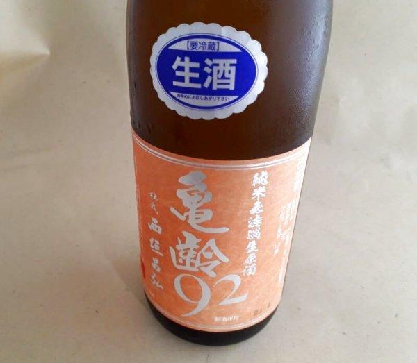 画像1: 亀齢 純米無濾過生原酒 92 720ml (1)