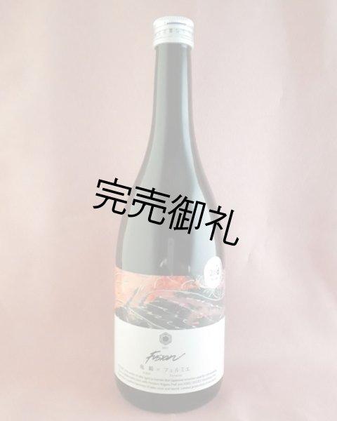 画像1: 亀齢×フェルミエ FUSION202 Gentleman 2nd - ジェントルマン- 720ml (1)
