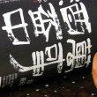 画像4: 亀齢酒造  亀齢 万事酒盃中 純米1.8L (4)