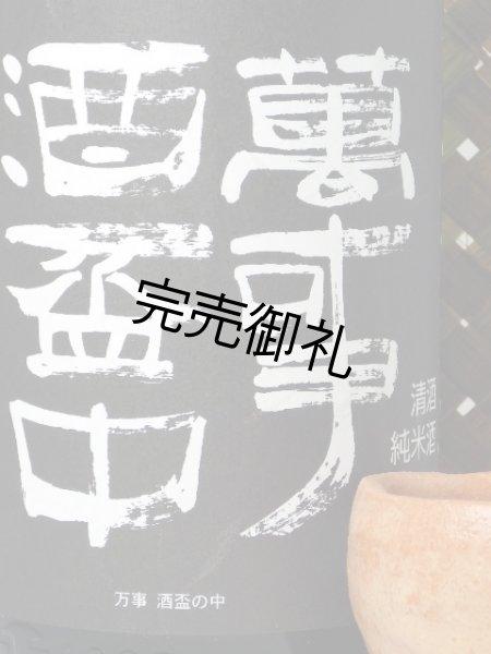画像1: 亀齢酒造  亀齢 万事酒盃中 純米おりがらみ新酒生酒1.8L (1)